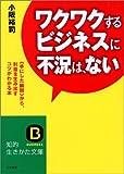 「ワクワクするビジネスに不況は、ない―「手にした瞬間」から、利益を生み出すコツがわかる本」小阪 裕司