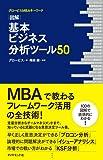 グロービスMBAキーワード 図解 基本ビジネス分析ツール50