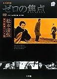 松本清張傑作映画ベスト10 2 ゼロの焦点 (DVD BOOK 松本清張傑作映画ベスト10)