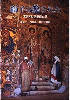 エチオピアの歴史 | 岡倉 登志 |...