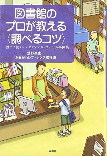 """図書館のプロが教える""""調べるコツ""""―誰でも使えるレファレンス・サービス事例集"""