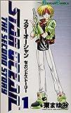 スターオーシャンセカンドストーリー (1) (ガンガンコミックス)