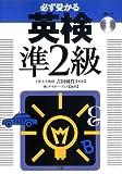 Quasi-two-class Eiken you always pass (<CDtasutekisuto>) ISBN: 4876150389 (2000) [Japanese Import]