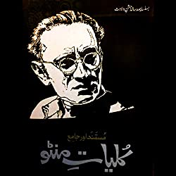 Manto Kay Mazameen [Urdu Edition]
