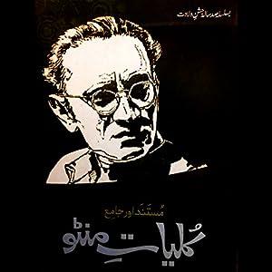 Manto Kay Mazameen [Urdu Edition] Audiobook