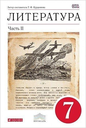 Literatura. 7 kl. Uchebnik. Ch.2. VERTIKAL