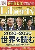 ザ・リバティ 2020年 02 月号 [雑誌]
