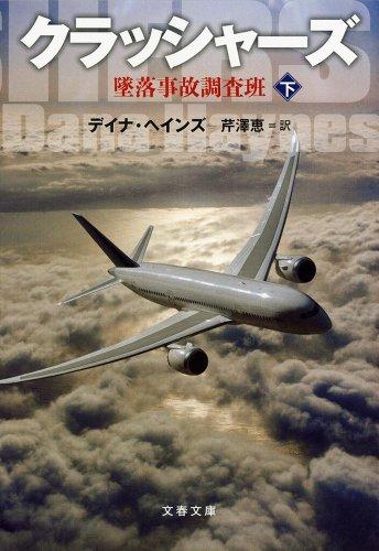 クラッシャーズ 下 #墜落事故調査班 (文春文庫)