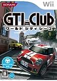 GTI Club ワールド シティ レース - Wii