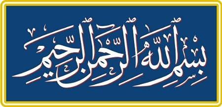 Wall Decal Sticker Me311 Kaligrafi Islam 120 X 54 Cm Amazon