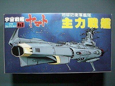 Amazon.co.jp: メカコレクションNO.3 主力戦艦: ホビー
