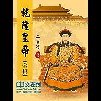 乾隆皇帝 (共6册) (二月河文集)