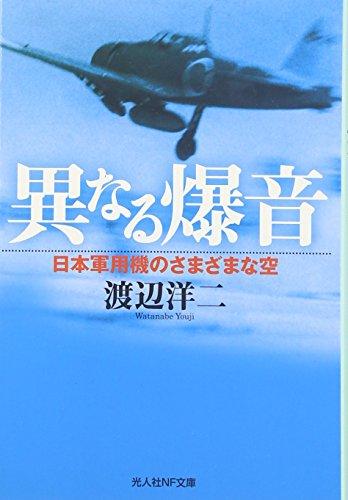 異なる爆音―日本軍用機のさまざまな空 (光人社NF文庫)