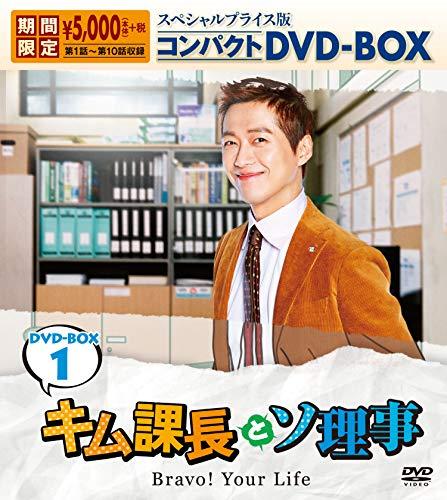 キム課長とソ理事~Bravo!Your Life~ スペシャルプライス版コンパクトDVD-BOX1 [期間限定版]
