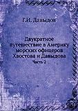 Dvukratnoe Puteshestvie V Ameriku Morskih Ofitserov Hvostova I Davydova Chast' 2, Gavriil Ivanovich Davydov, 5458048148