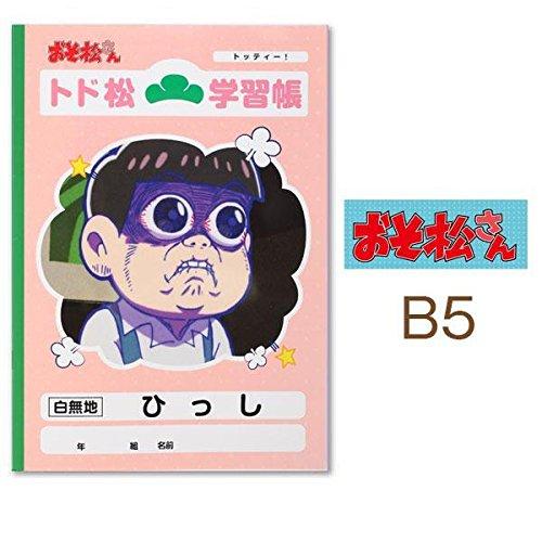 Japanese Manga SIX SAME FACES Konya wa Saikou Osomatsu-San Character Blank Notebook (Todomatsu)