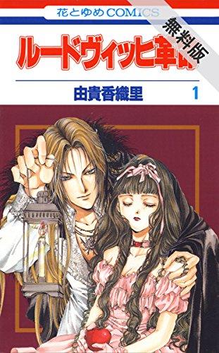 ルードヴィッヒ革命【期間限定無料版】 1 (花とゆめコミックス)
