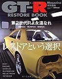 GTーR RESTORE BOOK (CARTOP MOOK)