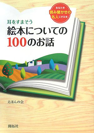 耳をすまそう 絵本についての100のお話―あなたを読み聞かせの名人にする本