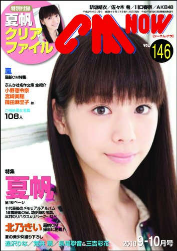 CM NOW (シーエム・ナウ) 2010年 09月号