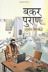Bakar Puran Paperback