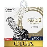 カーメイト 純正交換HID GIGA デュアルクス2 D4R/S兼用バーナー 6700K 2750lm 車検対応 3年保証 GXB967N