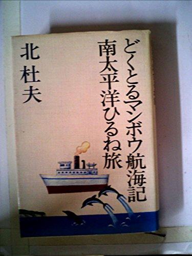 どくとるマンボウ航海記・南太平洋ひるね旅 (1976年) (北杜夫全集〈11〉)