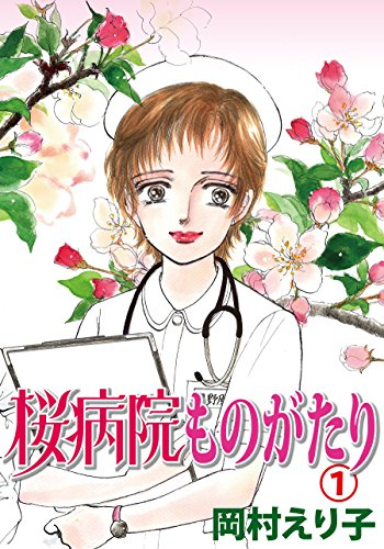 桜病院ものがたりの感想