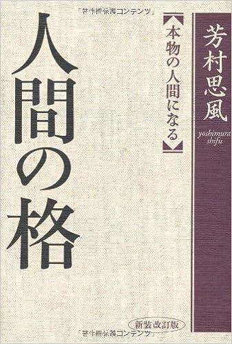 人間の格 新装改訂版 | 芳村 思風 |本 | 通販 | Amazon