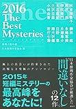 ザ・ベストミステリーズ2016 (推理小説年鑑)