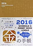 2016 Schedule & Money Book Gold (2016 スケジュールアンドマネーブック ゴールド)