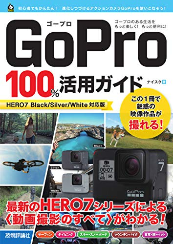 Price comparison product image GoPro 100%[HERO7 Black / Silver / White]