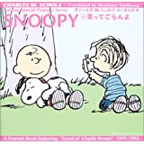 SNOOPY〈6〉笑ってごらんよ (Sunday Special Peanuts Series)