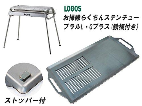 ロゴス お掃除らくちんステンチューブラルLGプラス(鉄板付き) 対応 グリルプレート 板厚4.5mm (グリル本体は商品に含まれません) B012IIFBC8