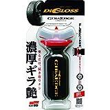 PROSTAFF(プロスタッフ) コーティング剤 CCグロスゴールド ホイールコーティング S128