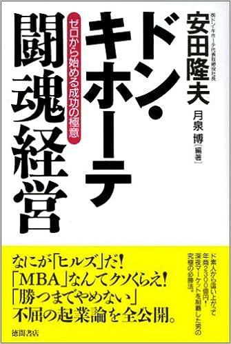 7f56778483 ドン・キホーテ 闘魂経営 | 安田 隆夫, 月泉 博 |本 | 通販 | Amazon