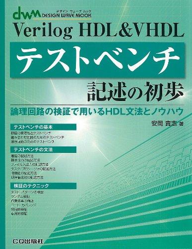 Verilog HDL&VHDLテストベンチ記述の初歩 (DESIGN WAVE MOOK)
