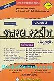 GPSC Varg 1 ane 2 Prelim Pariksha Mate General Studies Hetulakshi Prashnapatra 3