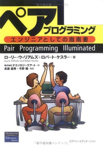 ペアプログラミング―エンジニアとしての指南書