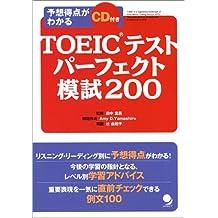 TOEICテスト パーフェクト模試200