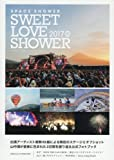 SWEET LOVE SHOWER 2017 OFFICIAL BOOK 2017年 12 月号: EYESCREAM(アイスクリーム) 増刊