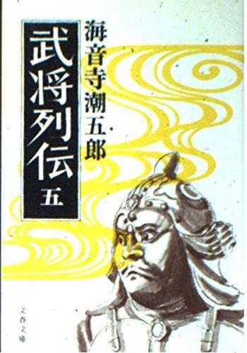 武将列伝 (5) (文春文庫)