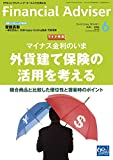 Financial Adviser 2016年6月号 (ファイナンシャル・アドバイザー)