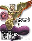 Elminage World Guidance & Monster Guide Book (Gemaga Books) [Japanese Edition] [JE]