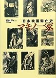 Makino ikka: Nihon eiga koboshi (Japanese Edition)