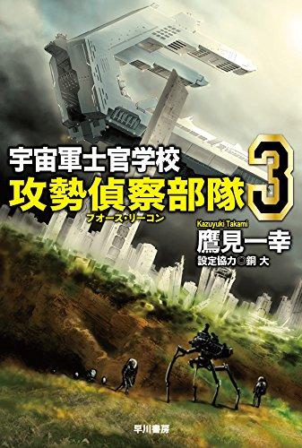 宇宙軍士官学校―攻勢偵察部隊― 3 (ハヤカワ文庫JA)