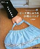 ビーズ刺しゅうの小物とバッグ―1Day手作りシリーズ 20 (SSCムック―レタスクラブ)