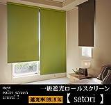 Satori 遮光1級 ロールスクリーン 遮光率99.99% 遮熱 UVカット 既成品サイズ 4サイズ 4カラー 幅60cm×丈180cm ブラウン色