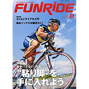 funride 表紙画像