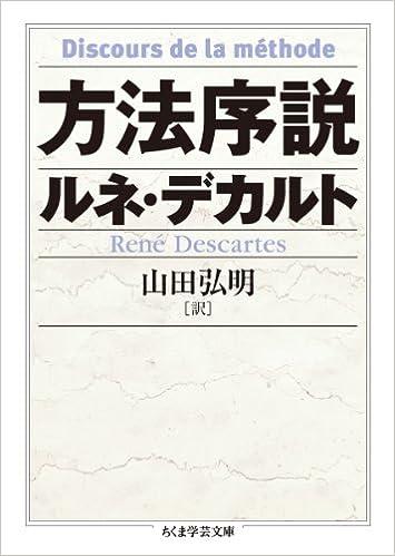 ルネ・デカルト「方法序説」